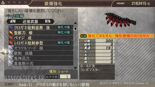 God Eater 2 Band of Geeks Chi You Short Sword