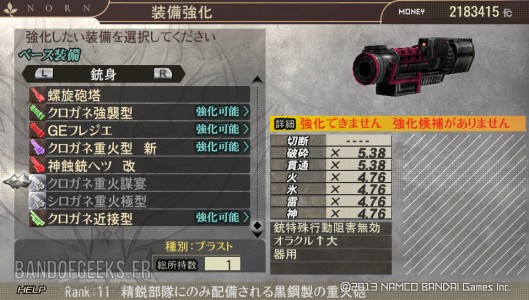 God Eater 2 Band of Geeks Kurogane Blast cannon