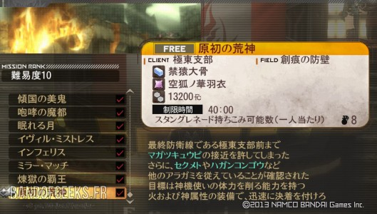 God Eater 2 Magatsu Kyuubi Mission Band of Geeks