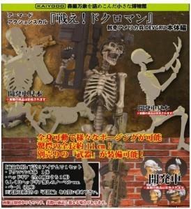 Squelette tacticool Kaiyodo