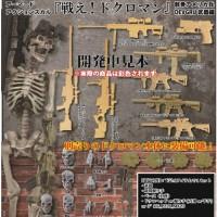 Squelette tacticool Kaiyodo détails