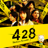 428 Shibuya Scramble Screen Title Band of Geeks