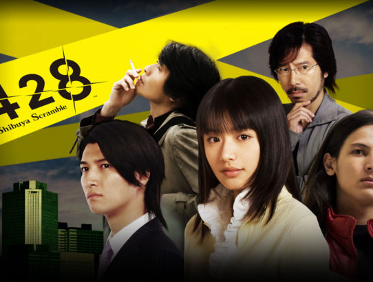 428 Shibuya Scramble débarque sur Band of Geeks