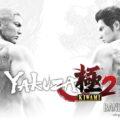 Yakuza Kiwami 2 Ryuji et Kiryu face à face