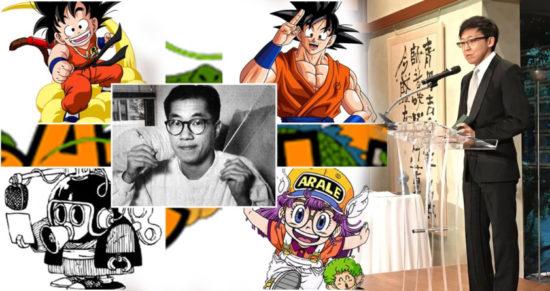 Akira Toriyama chevalier arts et lettres