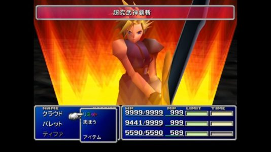 Final Fantasy VII Cloud lance une limite